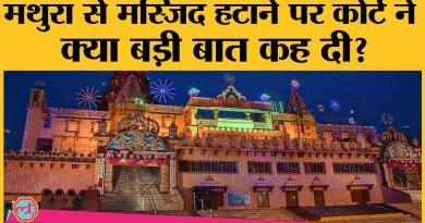 Mathura : Shri Krishna Janm Bhoomi से mosque हटाने पर court का verdict