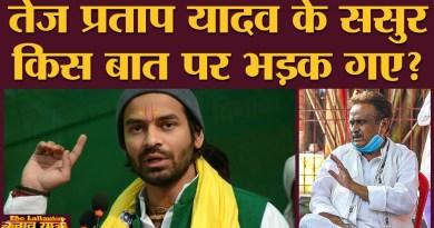Parsa विधानसभा प्रत्याशी Chandrika Rai ने Nitish के बारे में क्या कहा? | Lalu | Tej Pratap | Bihar