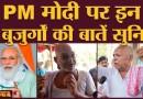 PM Modi की किन बातों से खुश और किनसे नाखुश हैं ये बुजुर्ग | Darbhanga | Bihar Election 2020