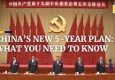 What happened at the Chinese Communist Party's major policy meeting, the fifth plenum?