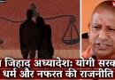 लव जिहाद अध्यादेश: योगी सरकार की धर्म और नफरत की राजनीति I Love Jihad I Yogi Adityanath
