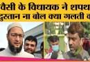 Bihar में शपथ के दौरान बवाल, BJP MLA ने Owaisi के विधायक से कहा- पाकिस्तान चले जाओ