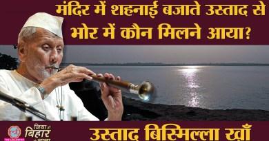Bihar का Dumraon और Ustad Bismillah Khan के क़िस्से | Jiya Ho Bihar ke Lala | Shehnai