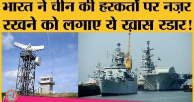 China के बढ़ते प्रभाव को देखकर India ने Coastal Surveillance Radar System लगाए | Indian Ocean Region