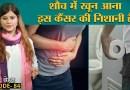 Constipation, पेट दर्द और मल में खून आ रहा है तो Colon Cancer हो सकता है | Sehat Ep 84