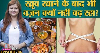 Doctors ने बताए Weight Gain करने के आसान और Healthy तरीके | Sehat ep 86