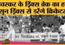 ENGvsIND Oval Test 1979 का क़िस्सा, जब Sunil Gavaskar Double Century पर भारी पड़े Ian Botham