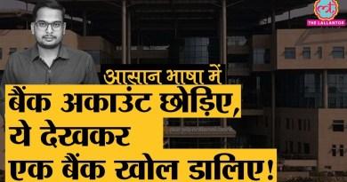 Explained (Aasan Bhasha Mein): Bank और banking के साथ समझिए क्या हैं different type of banks?