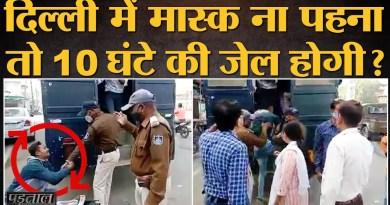 Fact Check: Face mask ना पहनने पर Delhi में 10 hours की jail का claim misleading,Ujjain का real case