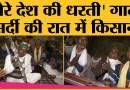 Farmers Protest में Delhi UP border पर 'मेरे देश की धरती' गाकर रात बिताते Farmers
