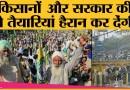Farmers Protest रोकने को पुलिस ने ऐसे-ऐसे इनोवेटिव इंतजाम किए हैं कि आप दंग रह जाएंगे