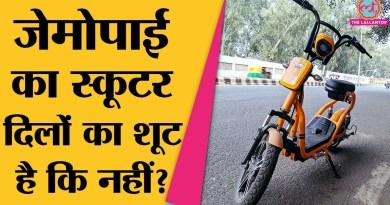 Gemopai Miso mini electric scooter रिव्यू: एक सवारी ऐसी भी | Lallantop Tech