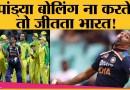 IND vs AUS 2nd ODI Sydney में Hardik Pandya की Bowling से हारी Team India? Finch | Warner | Virat