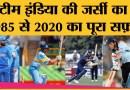 India-Australia Series में Virat Men in Blue 1992 World Cup Jersey पहनेंगे, देखें Jersey का पूरा सफर