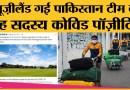 India vs Australia Series के बाद PAK vs NZ Series होनी है, लेकिन उसे लेकर बड़ी खबर आ गई है