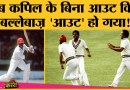 India vs West Indies 1983 Series में Bombay Test में क्या हुआ था? World Cup 1983 | Kapil Dev
