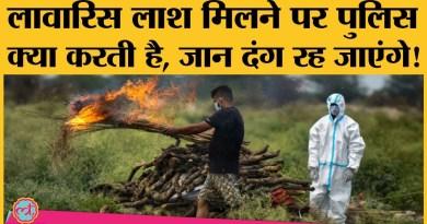 Indian police का लावारिस लाश पर फैसला करने का तरीका क्या है और अंतिम संस्कार के पैसे कौन देता है?