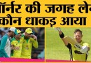 Injured David Warner की जगह T20I Series में खेलेंगे D'Arcy Short । Cummins । INDvAUS । Team India