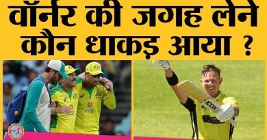 Injured David Warner की जगह T20I Series में खेलेंगे D'Arcy Short । Cummins । INDvAUS । Team India