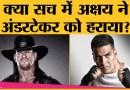 'Khiladiyon ka Khiladi' में जिस Undertaker से Akshay ने fight की थी, वो असली था या नहीं? | WWE