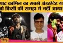Khoobsurat Khayal नाम का song लेकर आए Irshad Kamil ने बताई Rockstar और Raanjhanaa के songs की कहानी