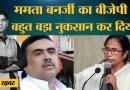 Mamta Banerjee govt में Transport minister Suvendu Adhikari ने इस्तीफा दिया, BJP में शामिल होंगे?