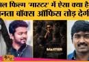 Much-awaited Tamil Film 'Master' की ख़ास बातें | Vijay Sethupathi | Thalapathy Vijay | Bharat Talkies