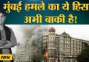 Mumbai में 26/11 terrorist attack कराने वाले Pakistan के 5 बड़े आतंकी अभी इस हाल में हैं