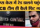 Mumbai में NCB की टीम Drug पेडलर्स पकड़ने गई थी, 60 लोगों ने घेर लिया तो क्या हुआ?