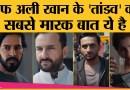 दिल्ली की राजनीति की क्या छुपी बात दिखाएगी 'Tandav' Saif Ali Khan Ali Abbas Zafar