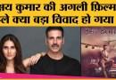 Akshay Kumar की Bell-Bottom के कास्टिंग डायरेक्टर पर रेप का आरोप, फिल्म वाले क्या बोले?