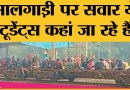 Buxar Bihar का Video Viral । Forest Guard Exam देने आए थे Students । Goods Train