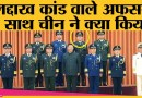 China president Xi Jinping का ये कदम Ladakh standoff ठीक कर देगा?| india-china relations