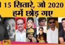 Corona year 2020 में इन 15 Bollywood Stars ने हमें अलविदा कह दिया | Matinee Show| YearEnder 2020