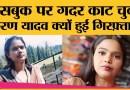 Facebook पर ख़ूब मुखर रहने वाली Kiran Yadav की कहानी, जिन्हें इस आरोप में किया गया arrest