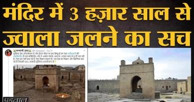 Fact Check: Azerbaijan के इस Hindu Fire Temple पर किए जा रहे दावों का सच सबको जानना चाहिए