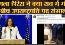 Fact Check: Kamala Harris के US vice-president office में Vedic mantra के साथ होने का claim false