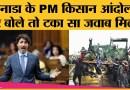 Farmers Protest पर Canada PM Justin Trudeau के बयान पर क्यों आगबबूला हुआ भारत?