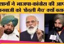 Farmers Protest: krantikari kisan union के Gurmeet Mehma से Congress-BJP और किसान आंदोलन पर बातचीत