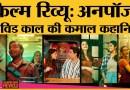 Film Review Unpaused| Saiyami Kher | Gulshan Devaiah | Richa Chaddha | Sumit Vyas |Abhishek Banerjee