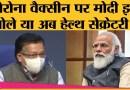 Health secretary ने Corona Vaccine पर जो कहा, वो PM Modi के दावे पर बड़े सवाल खड़ा कर रहा