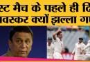 IND v AUS Border-Gavaskar Test Series Day Night Test में Gavaskar को Team India पर गुस्सा क्यों आया?