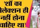 IND vs AUS 1st Test में Flop Prithvi Shaw के बारे में क्या बोल रहे हैं पूर्व Cricketers?Gill । Rahul