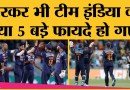 IND vs AUS ODI Series से Team India के हाथ ये बड़ी चीजें आई हैं | Virat | Hardik | Jadeja