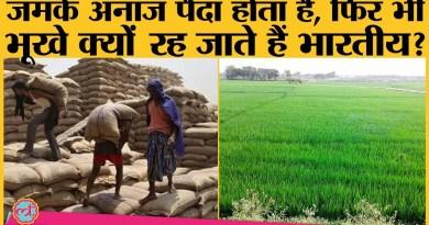 India में crop production और food wastage के ये stats देख आप भी माथा पकड़ लेंगे