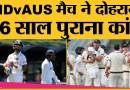 India vs Australia 1st Indian Cricket Team ने की 1924 में बने शर्मनाक Record की बराबरी । INDvAUS