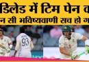 IndiavsAustralia 1st Test में India को हराने के बाद Australia Captain Tim Paine ने क्या कहा? INDvAUS