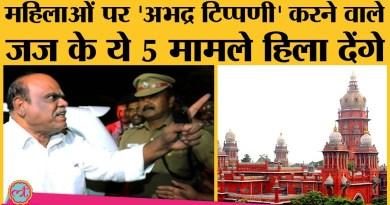 जज रहते जेल गए Justice C.S. Karnan की कहानी, जो एक बार Suprem court जजों को घर पेश होने को कह दिए थे