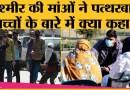 Kashmir के Pulwama में महिलाओं ने बताया, पत्थरबाज़ लड़कों को क्यों नहीं रोक पाते थे. DDC election