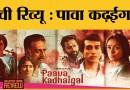 Movie Review- Paava Kadhaigal Tamil Anthology  Sudha Kongara Vetrimaaran  Kalki Koechlin  Netflix